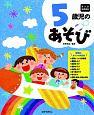 5歳児のあそび 年齢別保育資料シリーズ