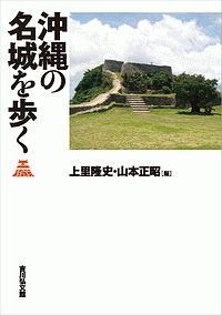 『沖縄の名城を歩く』産業編集センター