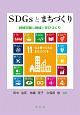 SDGsとまちづくり 持続可能な地域と学びづくり