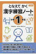 『漢字練習ノート 小学1年生<改訂2版>』まついのりこ