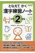 『漢字練習ノート 小学2年生<改訂2版>』まついのりこ