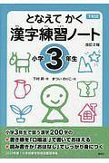 『漢字練習ノート 小学3年生<改訂2版>』まついのりこ