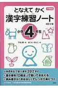 『漢字練習ノート 小学4年生<改訂2版>』まついのりこ
