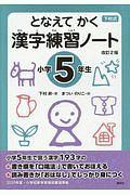 『漢字練習ノート 小学5年生<改訂2版>』まついのりこ
