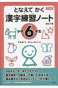 『漢字練習ノート 小学6年生<改訂2版>』まついのりこ