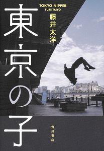 藤井太洋『東京の子』