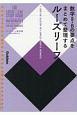 数学2・Bの要点をまとめて整理するルーズリーフ ルーズリーフ参考書 高校 数学2・B