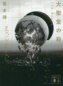 大聖堂の殺人~The Books~