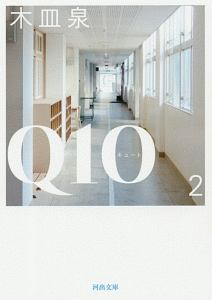 Q10-キュート-