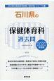 石川県の保健体育科 過去問 2020 教員採用試験「過去問」シリーズ10