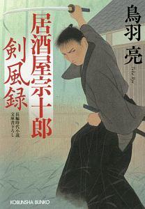 居酒屋宗十郎 剣風録