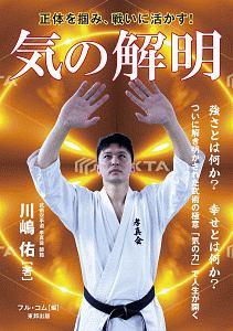 『気の解明 正体を掴み、戦いに活かす!』木村達雄