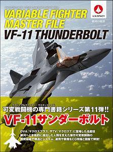 『ヴァリアブルファイター マスターファイル VF-11サンダーボルト』ブリアナ・ヒルデブランド