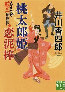 井川香四郎『桃太郎姫 恋泥棒 もんなか紋三捕物帳』