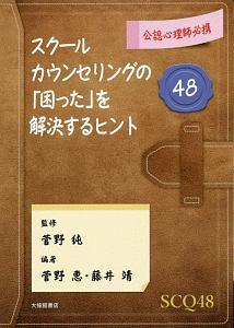 『公認心理師必携 スクールカウンセリングの「困った」を解決するヒント48』菅野恵