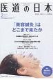 医道の日本 78-2 2019.2 美容鍼灸はどこまで来たか 東洋医学・鍼灸マッサージの専門誌(905)