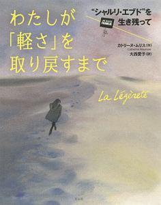"""『わたしが「軽さ」を取り戻すまで """"シャルリ・エブド""""を生き残って』大西愛子"""