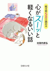『眠る前5分で読める 心がスーッと軽くなるいい話』片平悦子