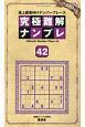 究極難解ナンプレ 最上級者向けナンバープレース(42)