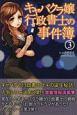 「キャバクラ嬢」行政書士の事件簿 (3)