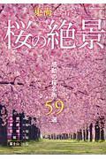 『東海から行く桜の絶景』D-selections