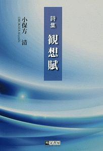 『観想賦 詩集』小保方清