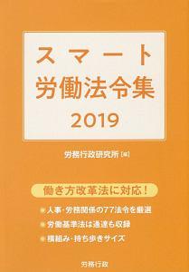 スマート労働法令集 2019