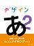 デザインあ 2[NSDS-23663][DVD]