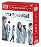 ソロモンの偽証 DVD-BOX1 <シンプルBOX>