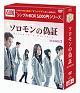 ソロモンの偽証 DVD-BOX2 <シンプルBOX>