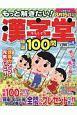 もっと解きたい!漢字堂特選100問 (6)