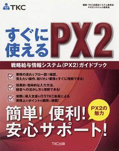 『すぐに使えるPX2 戦略給与情報システム(PX2)ガイドブック』川淵三郎