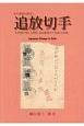 追放切手 木村勝が残した資料「追放郵便切手関係文書綴」