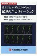 椿原彰夫『臨床医とコメディカルのための最新リハビリテーション』