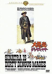フランク・シナトラ『大悪党/ジンギス・マギー』