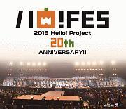 Hello! Project 20th Anniversary!! Hello! Project ハロ!フェス 2018 ~Hello! Project 20th Anniversary!! プレミア
