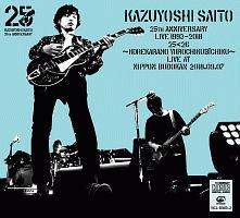 保志総一朗『KAZUYOSHI SAITO 25th Anniversary Live 1993-2018 25<26 ~これからもヨロチクビーチク~ Live at 日本武道館 2018.09.07』
