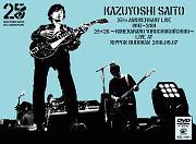 KAZUYOSHI SAITO 25th Anniversary Live1993~2018 25<26~これからもヨロチクビーチク~Live at 日本武道館 2018.9.7