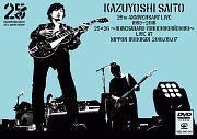 KAZUYOSHI SAITO 25th Anniversary Live1993~2018 25<26~これからもヨロチクビーチク~Live at 日本武道館 2018.9.7(通常盤)