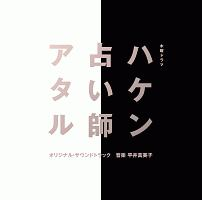 木曜ドラマ ハケン占い師アタル