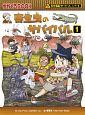 寄生虫のサバイバル 科学漫画サバイバルシリーズ64 (1)