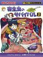 寄生虫のサバイバル 科学漫画サバイバルシリーズ65 (2)