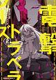 電撃トラベラーズ(2)