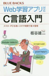 Web学習アプリ対応 C言語入門