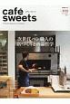 cafe sweets (192)