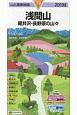 山と高原地図 浅間山 軽井沢・長野原の山々 2019