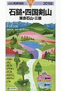 『山と高原地図 石鎚・四国剣山 東赤石山・三嶺 2019』Polaris