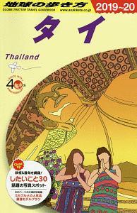 地球の歩き方 タイ 2019~2020