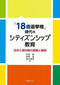 『「18歳選挙権」時代のシティズンシップ教育』石田徹