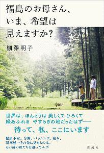 『福島のお母さん、いま、希望は見えますか?』山田康弘